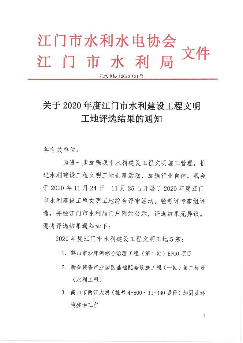 2020文明工地联合发文通知_1.jpg